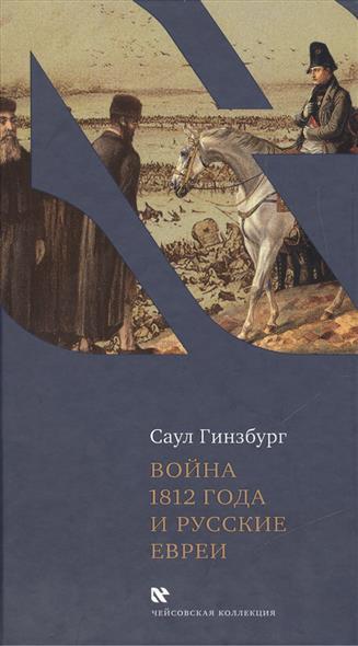 Гинзбург С. Отечественная война 1812 года и русские евреи ISBN: 9785995301974