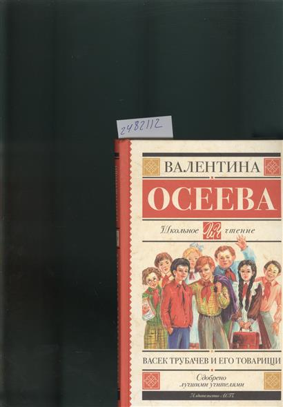 Осеева В.: Васек Трубачев и его товарищи