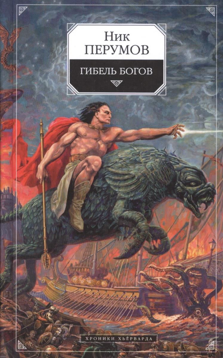 Перумов Н. Гибель богов иван апраксин подменный князь 2 гибель богов