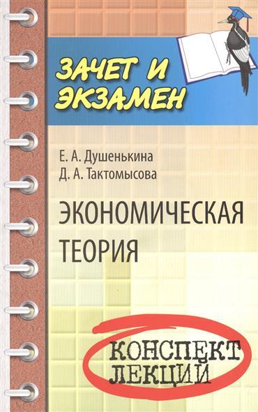Душенькина Е.: Экономическая теория. Конспект лекций
