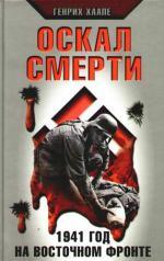 Оскал смерти: 1941 год на Восточном фронте