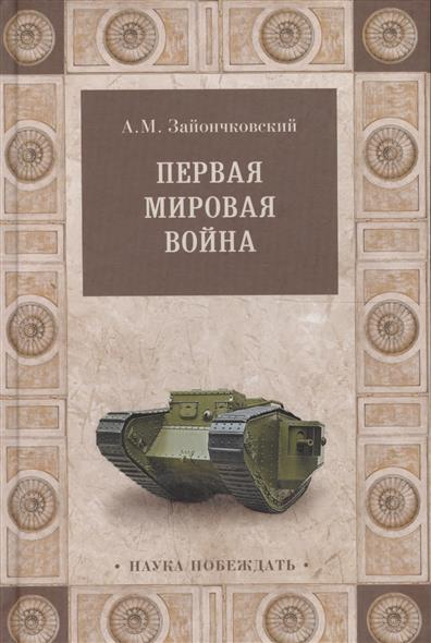 Зайончковский А. Первая мировая война