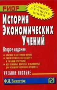 Биншток Ф. История эконом. учений ф и биншток история государственного управления в россии