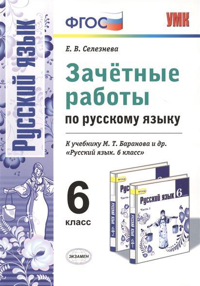 Селезнева Е.: Зачетные работы по русскому языку. 6 класс. К учебнику М. Т. Баранова и др.