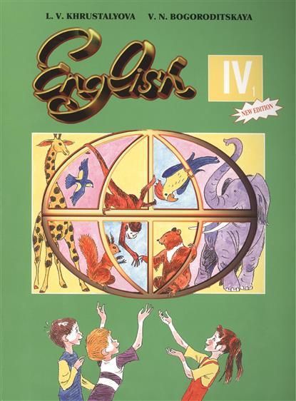 Учебник английского языка для IV класса общеобразовательных учреждений. Часть первая