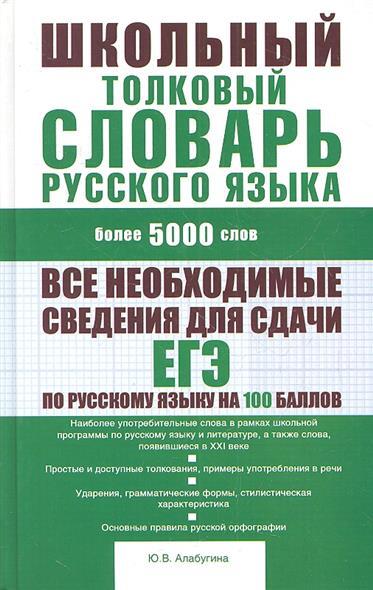 Алабугина Ю.: Школьный толковый словарь русского языка. Более 5000 слов
