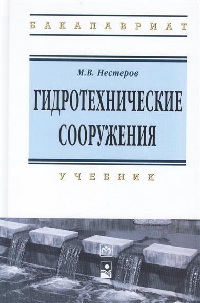 Нестеров М. Гидротехнические сооружения: учебник. 2-е издание, исправленное и дополненное нестеров ил 2 h059002 187e