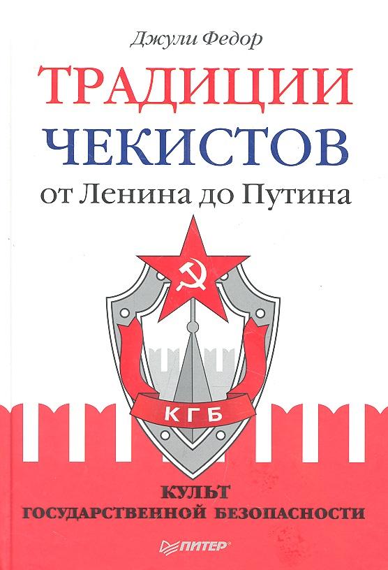 Федор Дж. Традиции чекистов от Ленина до Путина. Культ государственной безопасности