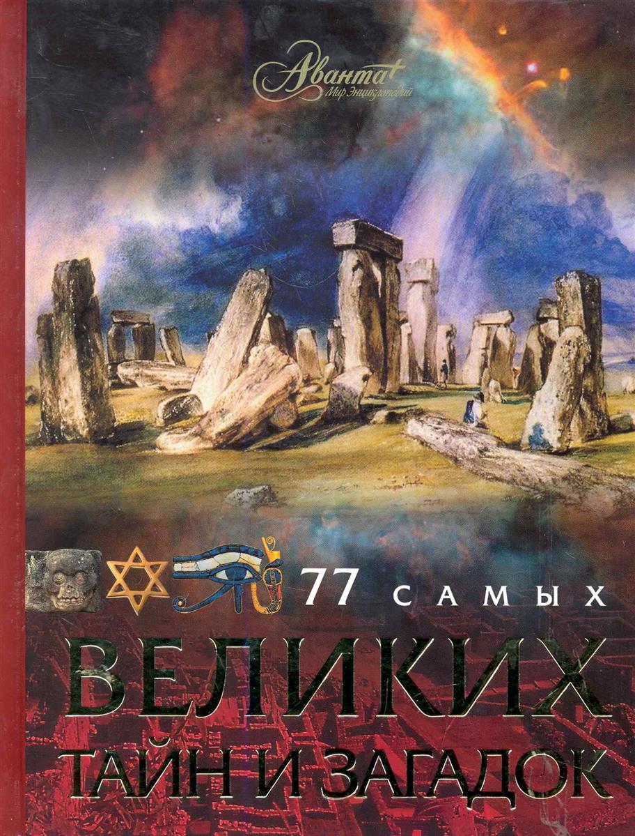 Ратина А. (ред.) 77 самых великих тайн и загадок шемарин а г 77 самых известных путешествий и экспедиций