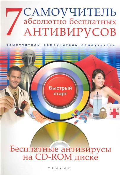 7 абсолютно бесплатных антивирусов Самоучитель