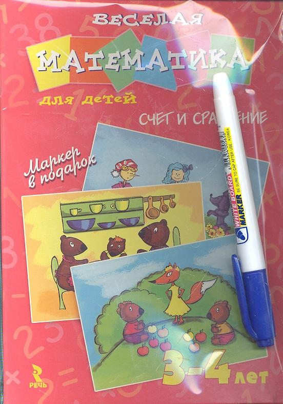 Юрченко О. Веселая математика для детей 3-4 лет. Счет и сравнение ювента математика для детей 3 4 лет