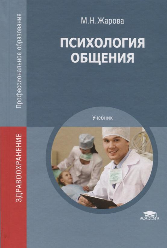 Жарова М. Психология общения. Учебник