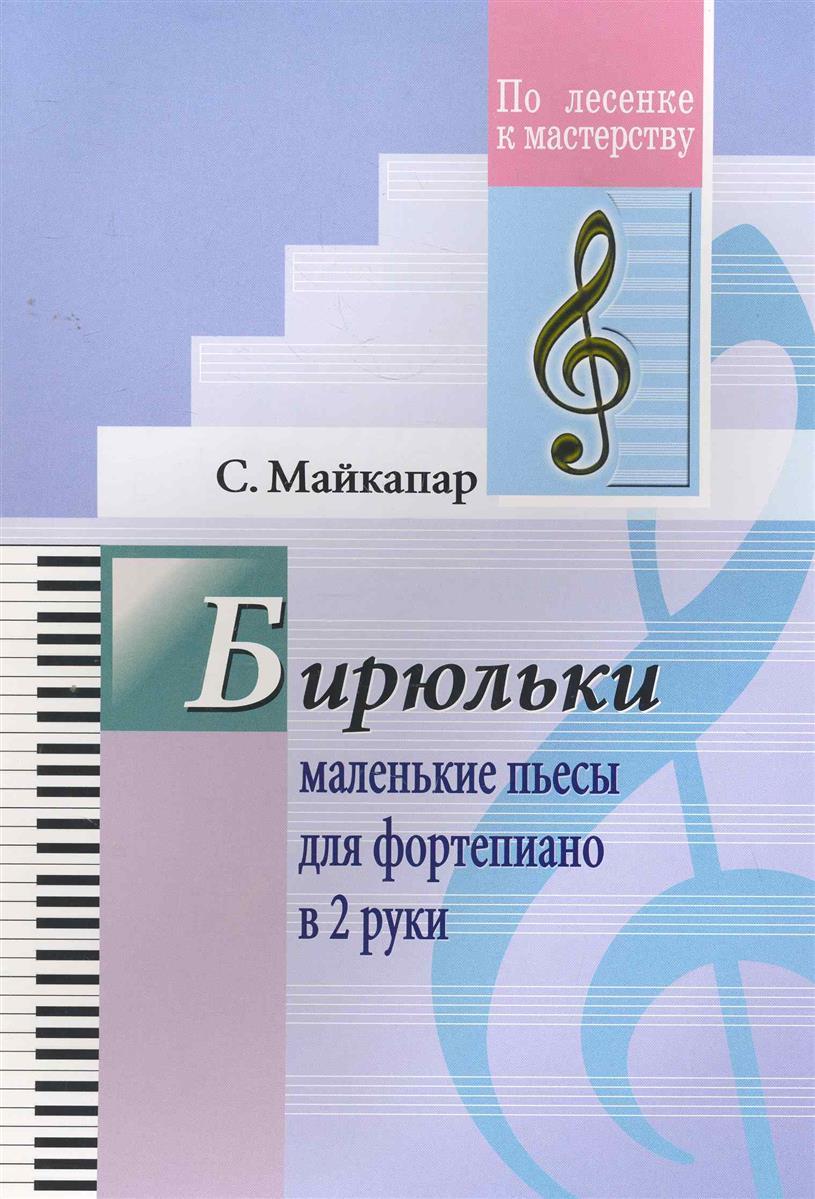 Майкапар С. Бирюльки Маленькие пьесы для фортепиано в 2 руки в биберган в биберган далекое близкое нетрудные пьесы для фортепиано в 4 руки