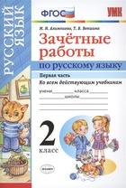 Зачетные работы по русскому языку. 2 класс. Первая часть
