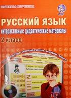 Русский язык. 2 класс. Интерактивные контрольно-измерительные материалы (+CD)