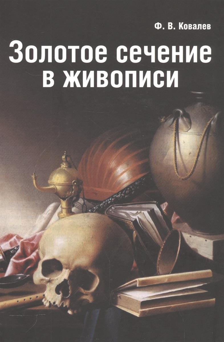 Ковалев Ф. Золотое сечение в живописи