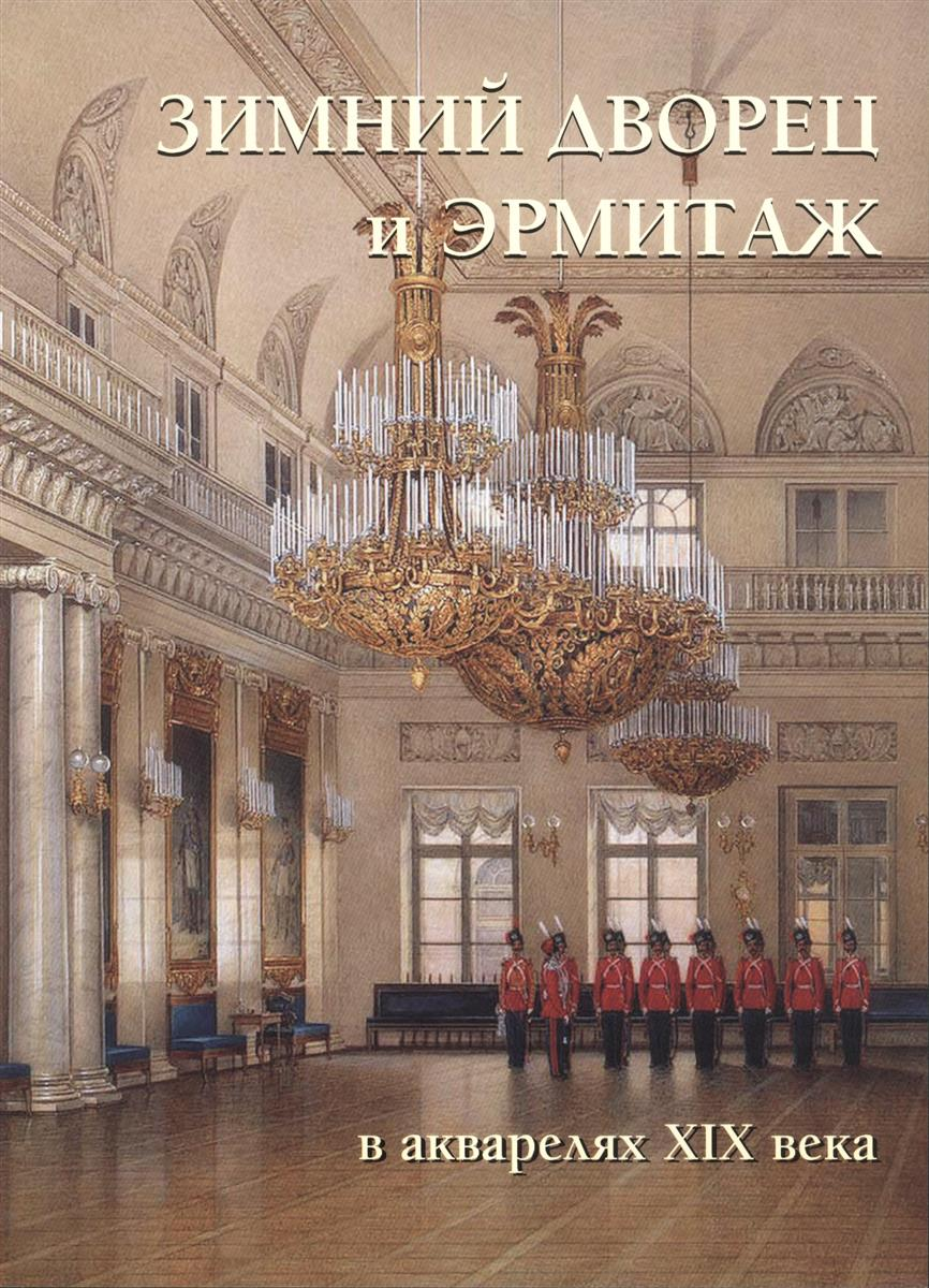 Зимний дворец и Эрмитаж в акварелях XIX века
