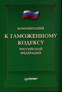 Комментарий к Таможенному кодексу РФ