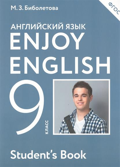 Enjoy english 11 класс гдз.