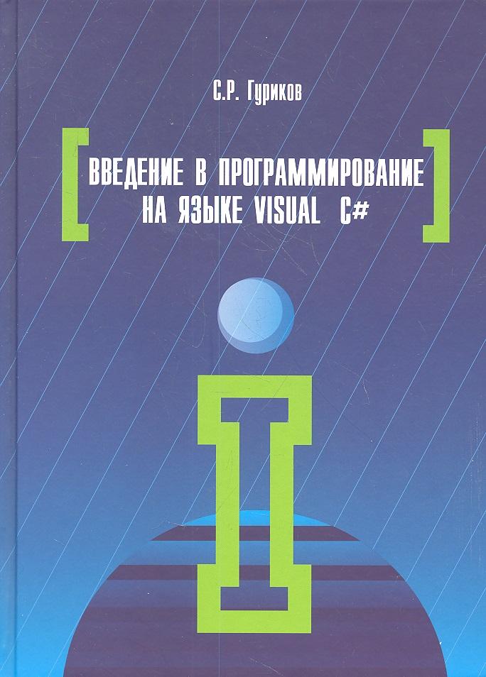 Гуриков С. Введение в программирование на языке Visual C#. Учебное пособие симон сенлорен введение в elixir введение в функциональное программирование