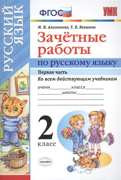 Алимпиева М., Векшина Т. Зачетные работы по русскому языку. 2 класс. Первая часть цены