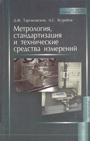 Метрология, стандартизация и технические средства измерений. Издание второе, переработанное и долненное