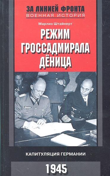 Режим гроссадмирала Деница Капитуляция Германии 1945