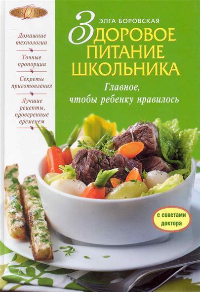 лучшие книги о правильном питании свою короткую
