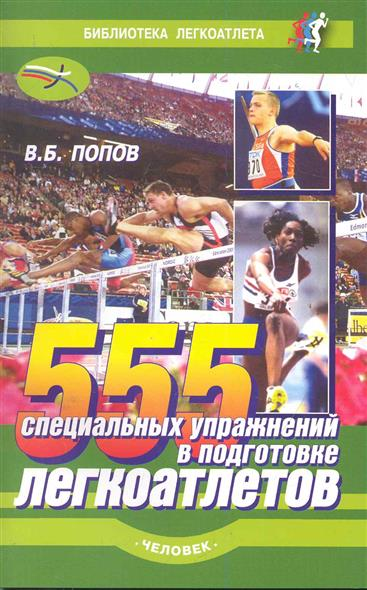 555 специальных упражнений в подготовке легкоатлетов