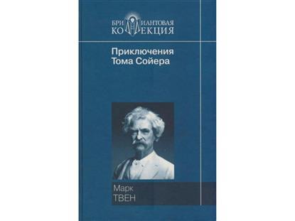 Твен Приключения Тома Сойера Прикл. Гекльберри Финна