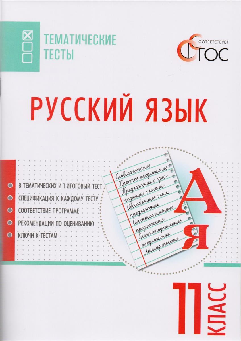 Русский язык. Тематические тесты. 11 класс