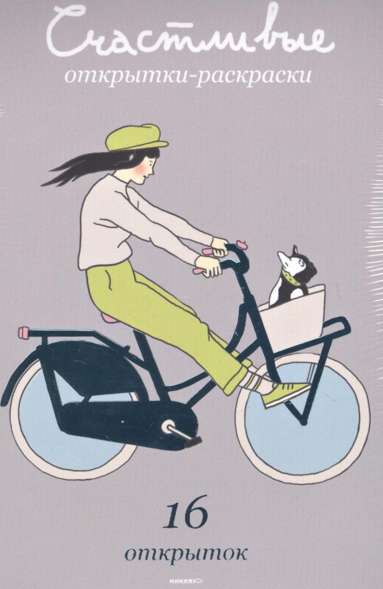 Счастливые открытки-раскраски от Читай-город