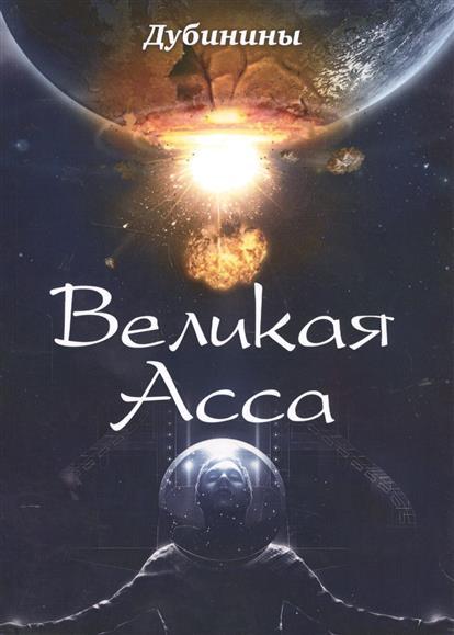 Дубинин А., Дубинина М. Великая Асса. Поэтический сборник