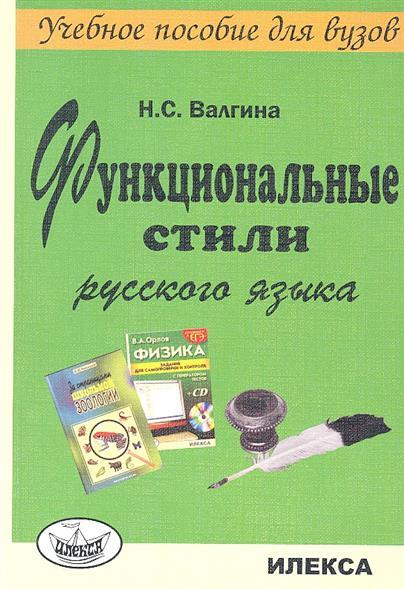 Функциональные стили русского языка. Учебное пособие