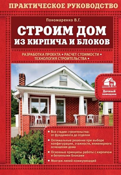 Пономаренко В. Строим дом из кирпича и блоков