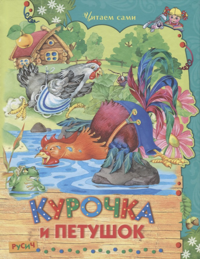 Агинская Е. (ред.) Курочка и петушок