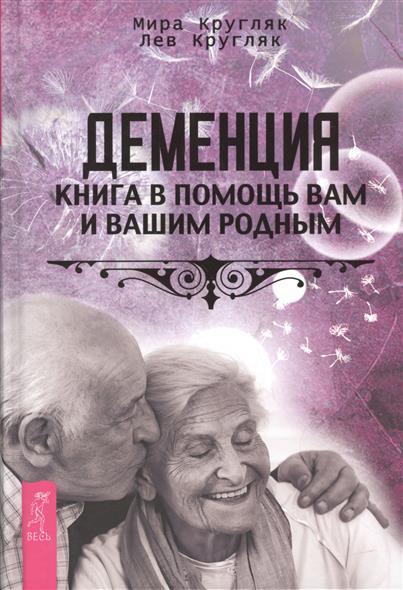 Кругляк Л., Кругляк М. Деменция. Книга в помощь вам и вашим родным чугун кругляк в мытищах цена