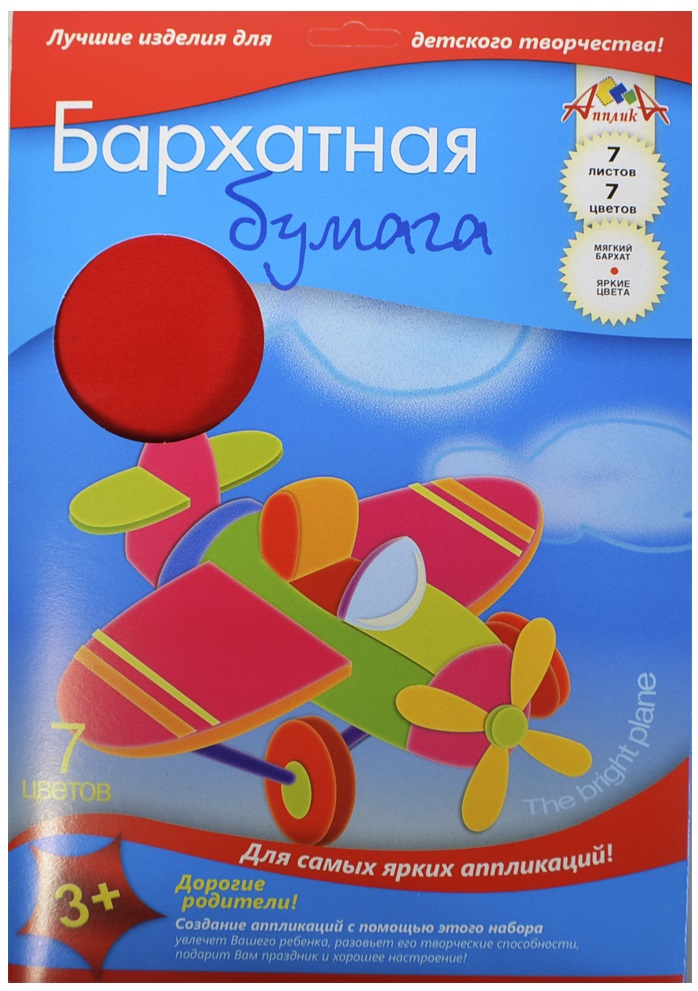 Бумага цветная бархатная, A4, 7 цв.