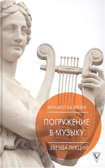 Казиник М. Погружение в музыку, или Тайны гениев-2