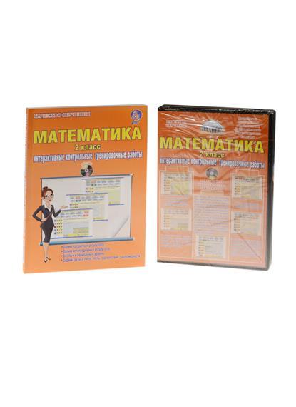 Умнова М. (сост) Математика. 2 класс. Интерактивные контрольные тренировочные работы (+CD) книги эксмо english 2 класс контрольные задания cd