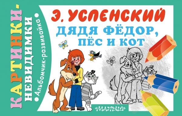 Дядя Федор, пес и кот. Альбомчик-развивайка