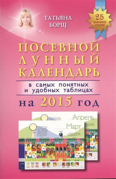 Посевной лунный календарь в самых понятных и удобных цветных таблицах на 2015 год