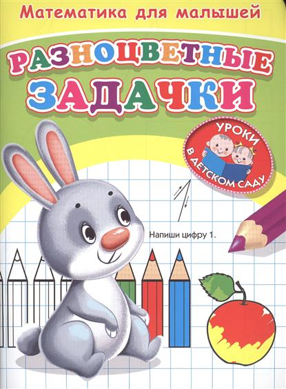 Разноцветные задачки. Математика для малышей
