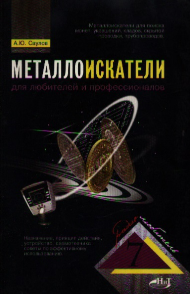 Металлоискатель своими руками книги