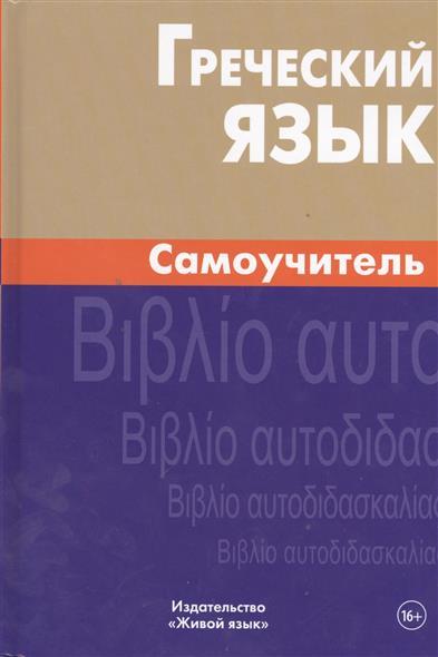 Греческий язык. Самоучитель