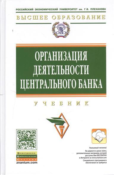 Звонова Е. (ред.) Организация деятельности центрального банка. Учебник звонова е ред организация деятельности центрального банка учебник