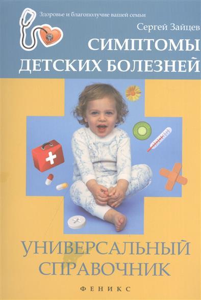 цены Зайцев С. Симптомы детских болезней. Универсальный справочник