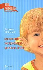 Ньюмарк Дж. Как воспитать эмоционально здоровых детей