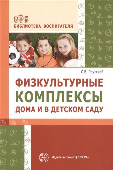Реутский С. Физкультурные комплексы дома и в детском саду консультирование родителей в детском саду возрастные особенности детей