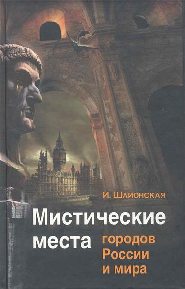 Мистические места городов России и мира